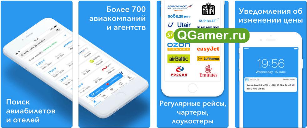 ТОП-7 рабочих приложений для транспорта на iPhone