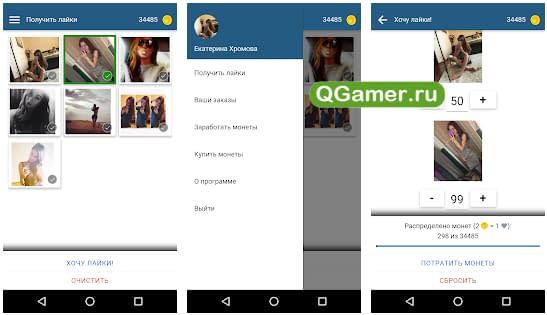 ТОП-7 простых приложений для получения лайков на Андроид