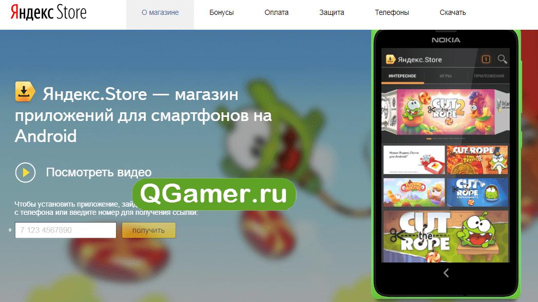 Подборка популярных альтернатив магазину Google Play