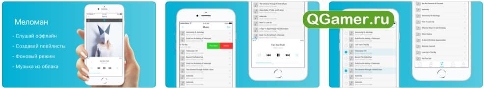 ТОП-10 лучших приложений для прослушивания музыки на iPhone